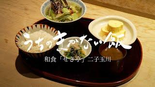 【まかない飯】和食料理人・関斉寛さんに和食の「まかない」の極意を教えていただきました。