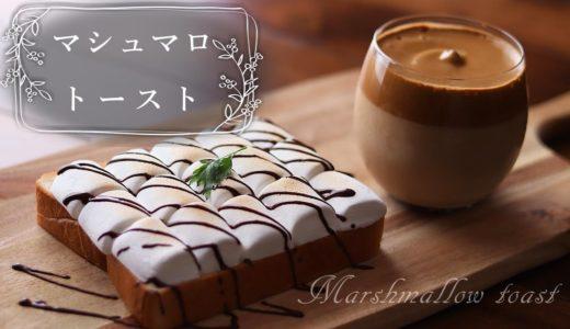 [料理音ASMR]マシュマロトーストを作って食べる 簡単食パンアレンジ Marshmallow toast S'more toast