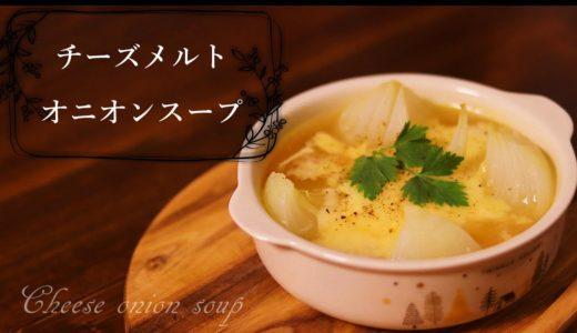 [料理音ASMR]チーズメルトオニオンスープ[玉ねぎ丸ごと消費レシピ]