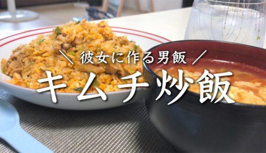 【彼女に作る男飯】料理初心者が作る絶品キムチ炒飯【二人暮らし】