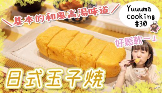 """日本的經典雞蛋料理""""玉子燒(高湯蛋捲)""""的做法!鬆軟多汁的好幸福~♩【Yuma cooking#30】"""