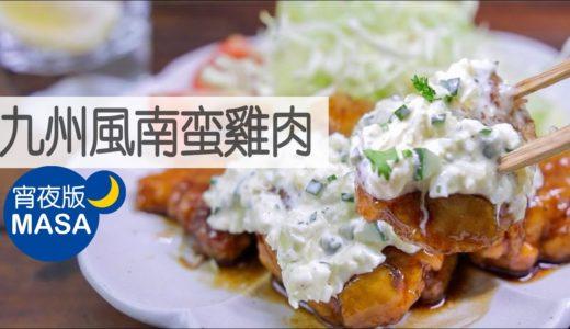 九州風南蛮雞肉/Kyushu Style Chicken Nanban|MASAの料理ABC