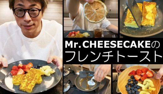 【家族にモテる料理】娘の好物フレンチトースト!激うま公開レシピでつくっちゃいました。ドライフルーツのレモンティーも相性抜群でしたw