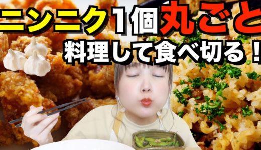 【大食い?】にんにく丸ごと使った料理を爆食して臭くなる。【自粛】