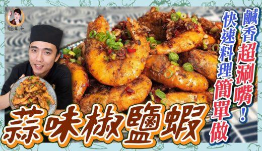【蒜味椒鹽蝦】鹹香超涮嘴!快速料理簡單做!