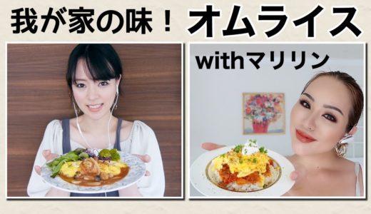 【オムライス】我が家の味!料理 with マリリンコラボ #4