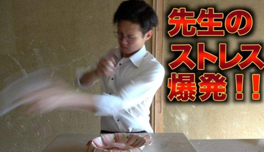 【ストレスが溜まっている先生の料理教室】ゴミに八つ当たる