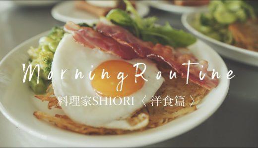 【モーニングルーティン】料理家SHIORIの洋食篇/SHIORI vlog 02