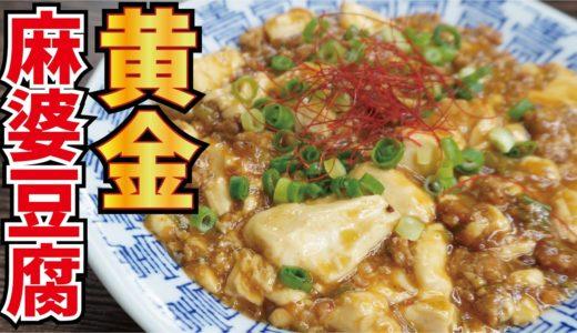黄金の味で作る麻婆豆腐がマジで旨すぎた【黄金麻婆豆腐】
