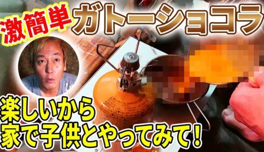 シェラカップ料理紹介【じゅんダビキャンプ】