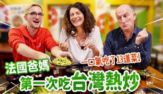 好吃到哭😍法國爸媽初嚐熱炒料理超驚豔 FRENCH PARENTS' FIRST TIME EATING TAIWANESE STIR-FRIED DISHES