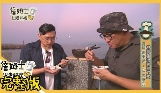 《詹姆士出走料理》第43集-雙廚重機跨島之旅 讓達人教你秋蟹怎麼挑怎麼煮