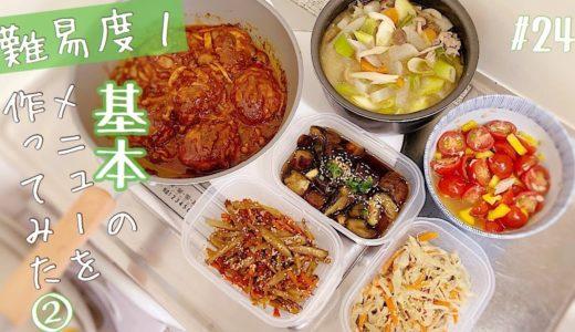 まずは基本の料理から、一人暮らしの簡単すぎる作り置き②