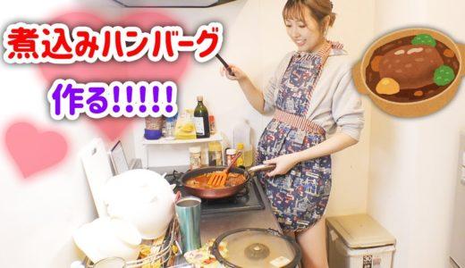 【料理】「星たぬ高級フレンチトマト煮込みハンバーグ」を作ったゾ!!!!!!