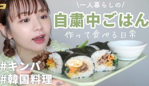 【一人暮らしご飯】韓国料理キンパを作って食べる日常vlog【おうち時間】
