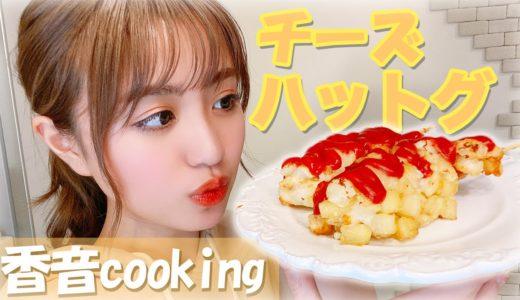 【韓国料理】簡単!自宅でチーズハットグ作ってみたら美味しすぎた♡