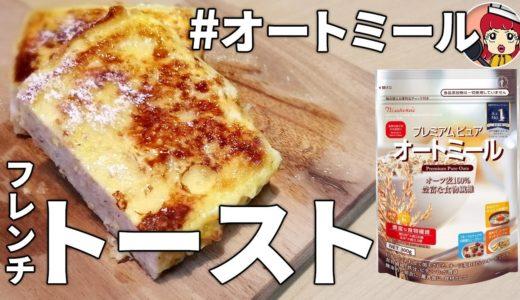 【しあわせ見つけた】オートミールフレンチトースト オートミールレシピ | 作り方 | 料理ルーティン| 蒸しパン | ダイエット