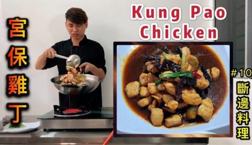 #41 斷邊料理10|馬來西亞版宮保雞丁|