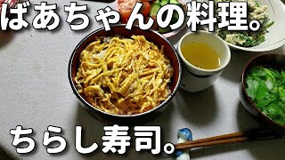 2020.2.6 ばあちゃんの料理 ばあちゃん流 ちらし寿司。