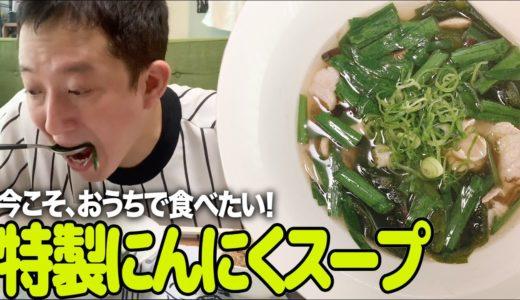 【料理】飲めばホームラン王だ!ソーシャルディスタンスープの完成!!《美味しんぼ》