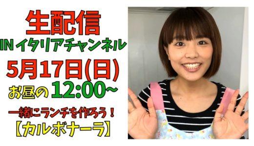 【オンライン料理教室もどき(笑)】登山女子と一緒にカルボナーラを作ろう!