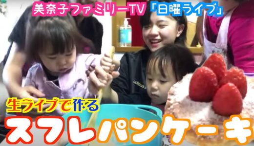 【料理ライブ】フワフワのスフレパンケーキ作りを実況!