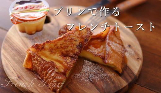 [料理音ASMR]プッチンプリンで作る絶品フレンチトースト[一人暮らしの朝ご飯]