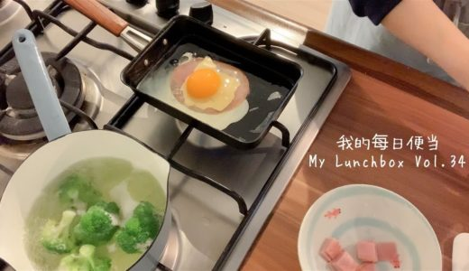 【ENG】每日便当 My lunchbox 料理音 Cooking sound|酱烧牛肉洋葱与芝士火腿煎蛋便当 Vol.34 Beef in sauce& cheese ham folded egg
