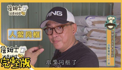 《詹姆士出走料理》2019/07/22 直擊養鱉大本營 當季鮮嫩綠竹筍