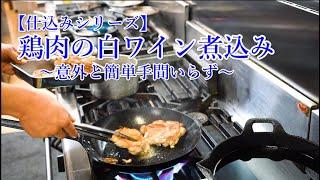 【イタリア料理店仕込み】鶏モモ肉の白ワイン煮込み