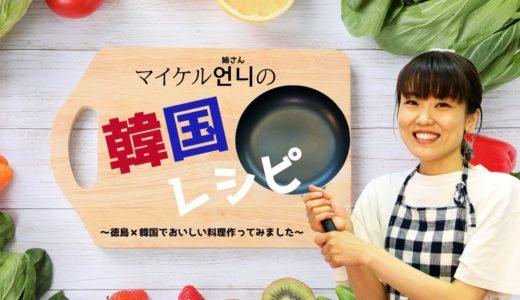 マイケル姉さんの韓国レシピ/徳島×韓国でおいしい料理つくってみました【サーモンユッケ・ビビンパ・やみつきキャベツ】 #韓国家庭料理 #韓流 #韓国ドラマ