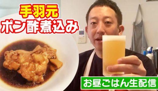 【料理生配信】お昼ごはんでっせ! 手羽元をポン酢で煮てみるよ!!