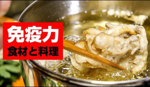 おうちでキャンプ飯【免疫力を上げる料理】 4K  2160