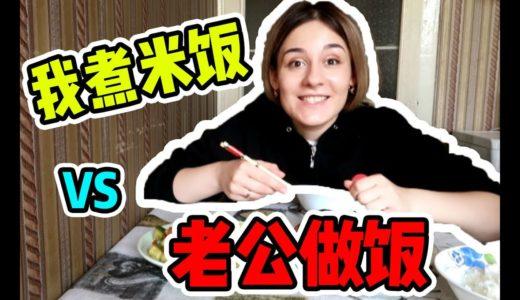 老公做午飯,我幫忙煮米飯,網友:黑暗料理!