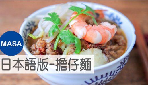 日文版:台湾擔仔麵タンツーメン/Danzai Noodles MASAの料理ABC