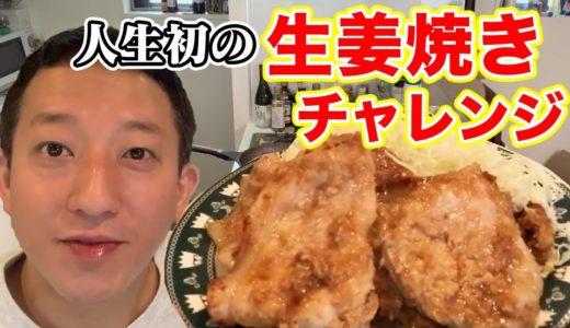 【料理生配信】人生初の豚の生姜焼きに挑戦だー!!