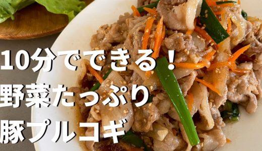 【韓国家庭料理】10分でできる簡単!ご飯がモリモリ進む野菜たっぷり豚プルコギの作り方