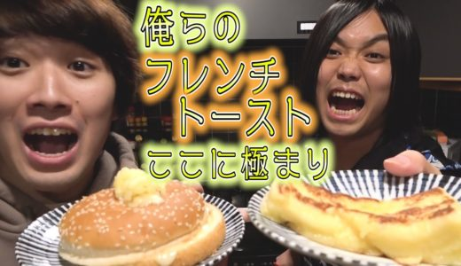 【至極のフレンチトースト】トミーとカンタの超絶全力料理を見せていくぜ!