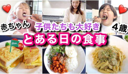 【野菜メイン料理】とある1日の食事!!!!!!【What I eat in a day!】主婦 おうち時間 ご飯の支度 子供モッパン