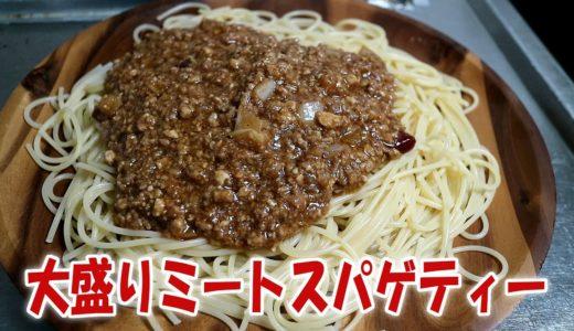 大盛りミートソーススパゲティーを作って食う【飯動画】【飯テロ】【料理】