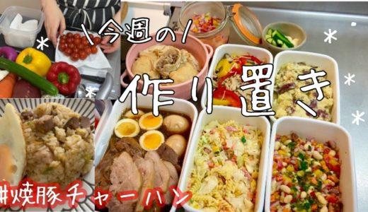 【作り置き料理】常備菜を作る 柔らか煮豚・煮卵/巾着煮//アレンジ飯 Meal Prep (Eng Sub)お弁当や晩ごはんのおかずに。