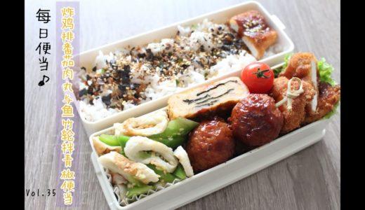 【ENG】每日便当 My lunchbox 料理音 Cooking sound|炸鸡排番茄肉丸竹轮拌青椒Vol.35 Chicken cutlet& fishcake bellpepper salad