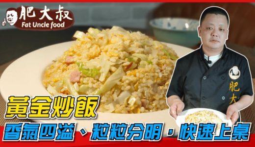 【肥大叔】平凡料理~頂級享受!「黃金炒飯」香氣四溢、粒粒分明,輕鬆快速上桌