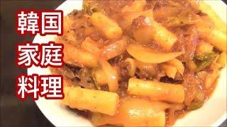 韓国家庭料理!トッポギの作り方!