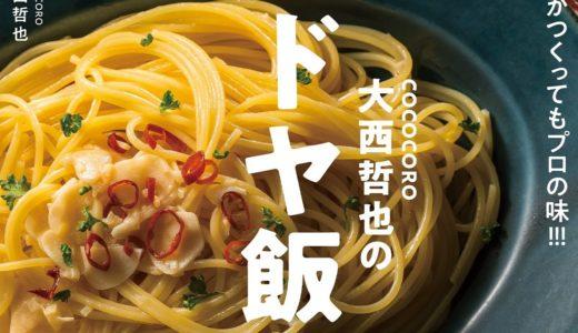 【生配信アーカイブ】業界騒然の料理本