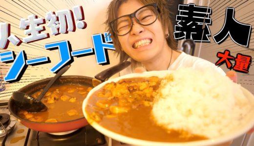 【オリジナル料理】人生初のシーフードカレーを大量に食べちゃう!!!