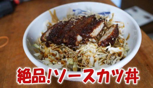 ソースカツ丼を食う【飯動画】【飯テロ】【料理】