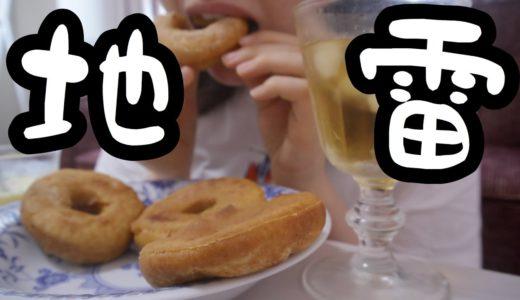 【量産型】ドーナツを大量生産するOLの朝。【25歳OLのご飯記録】【料理ルーティン】