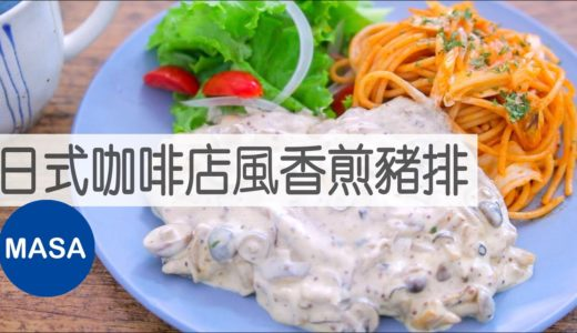 日式咖啡店風香煎豬排/Sautéed Pork with Wafu Mushroom Sauce MASAの料理ABC