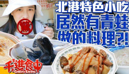 【千千進食中】雲林北港特色小吃!居然有青蛙做的料理?!